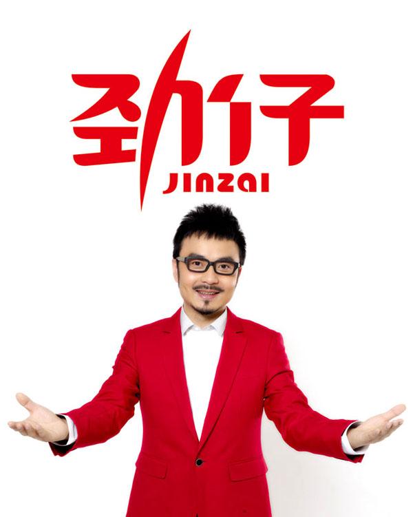 华文食品(劲仔-品牌形象包装策划设计)