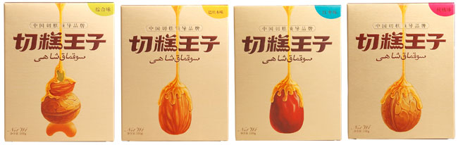 qiegaowangzi-650-8