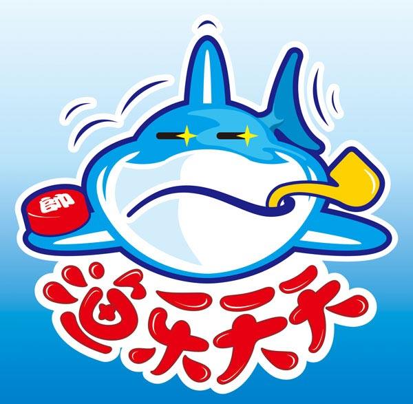 渔乐天天(品牌与包装设计策划全案)