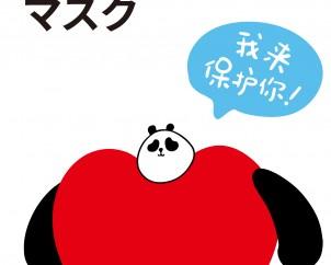 熊猫大保( 品牌与包装设计策划全案)