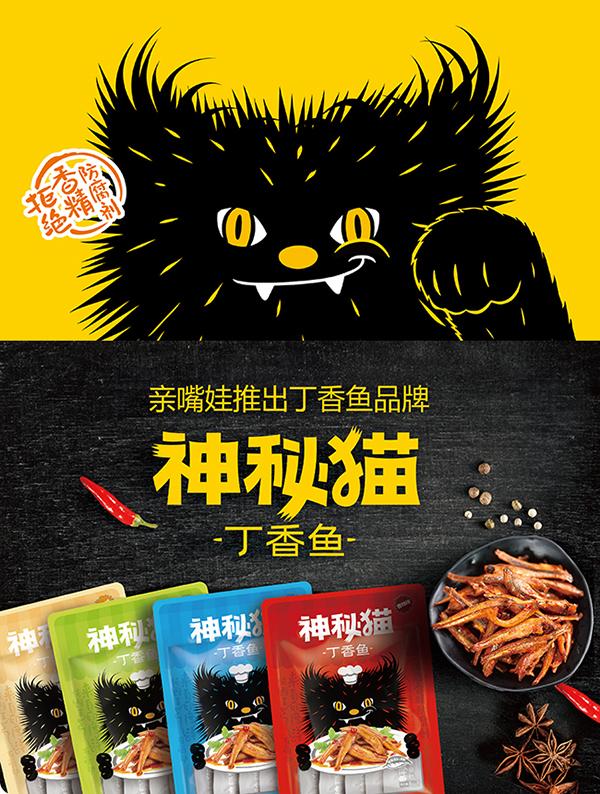 神秘猫-丁香鱼(品牌与包装设计策划全案)